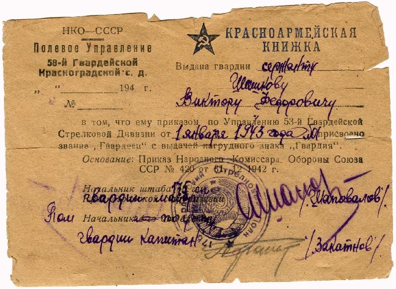 http://ivo.pnzgu.ru/files/i_vo.pnzgu.ru/istoria/wiwkov/foto2.jpg