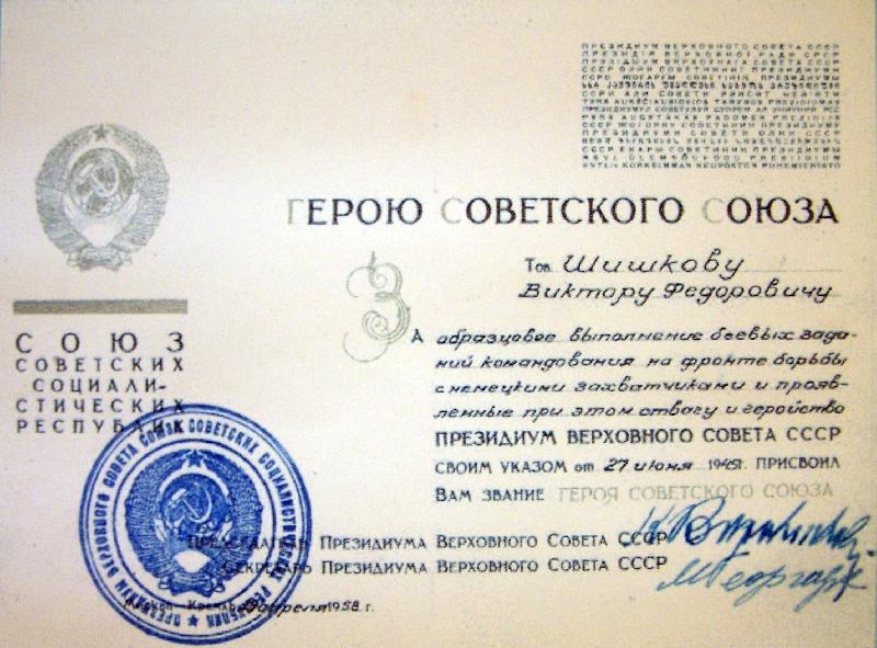 http://ivo.pnzgu.ru/files/i_vo.pnzgu.ru/istoria/wiwkov/foto3.jpg