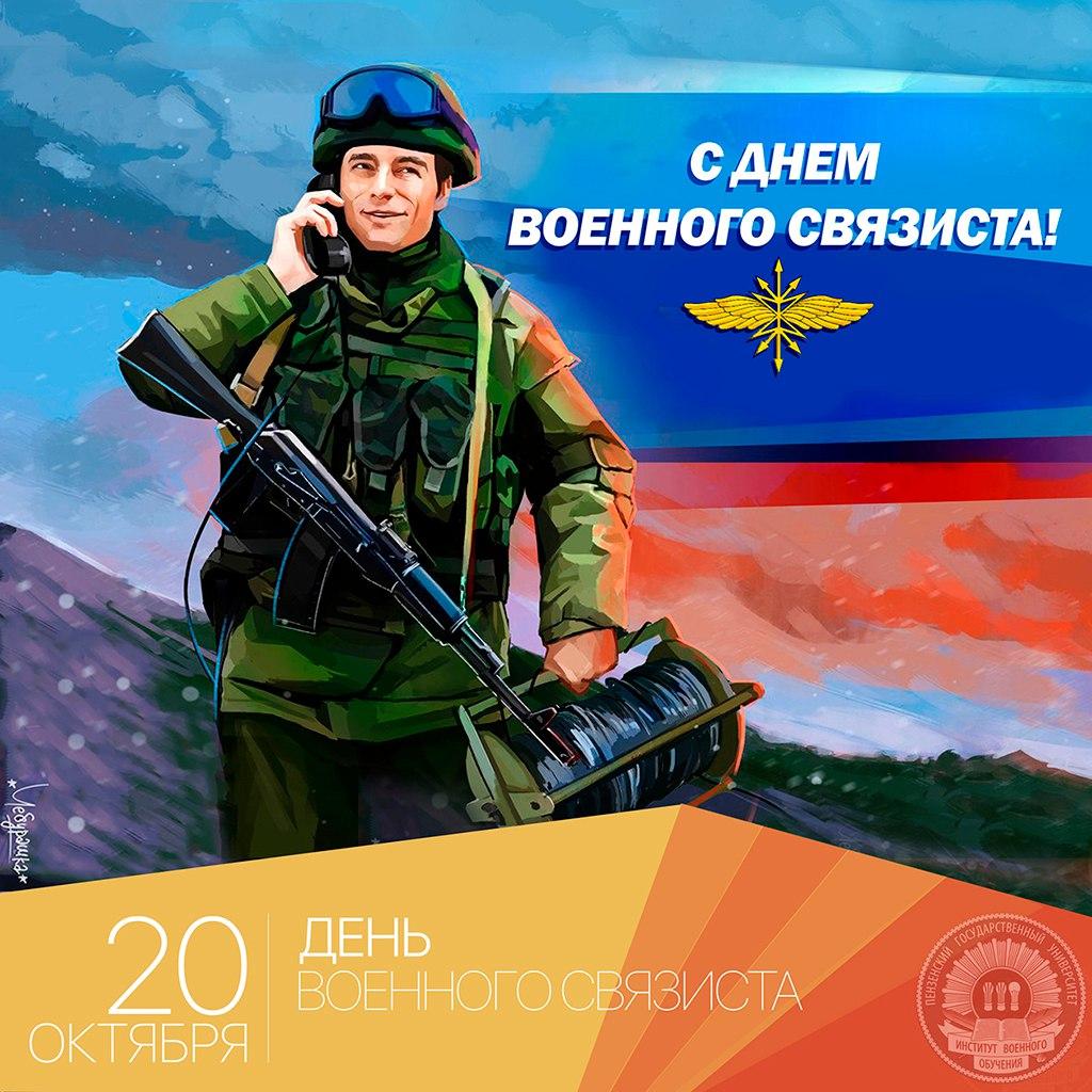 поздравления связисту военному лопата