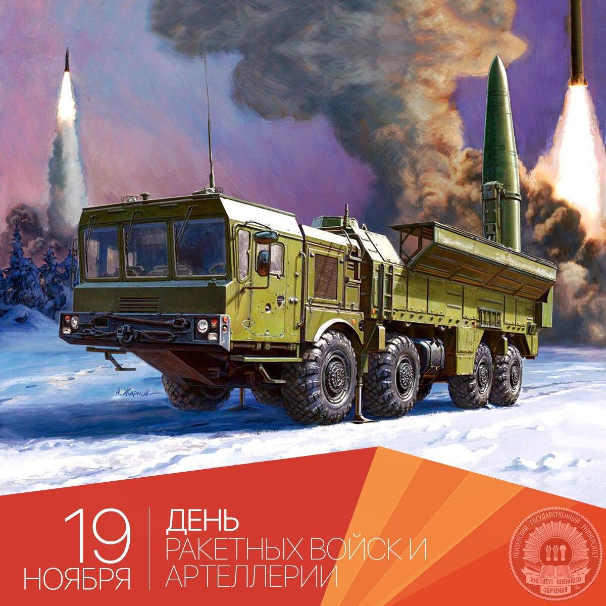 Картинки с днем ракетных войск и артиллерии, картинки чебурашкой